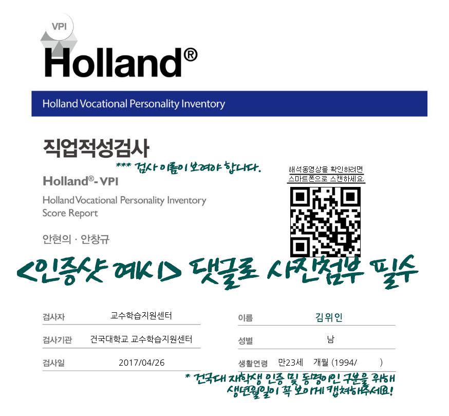 인증샷예시_심리검사완료화면(홀랜드).png