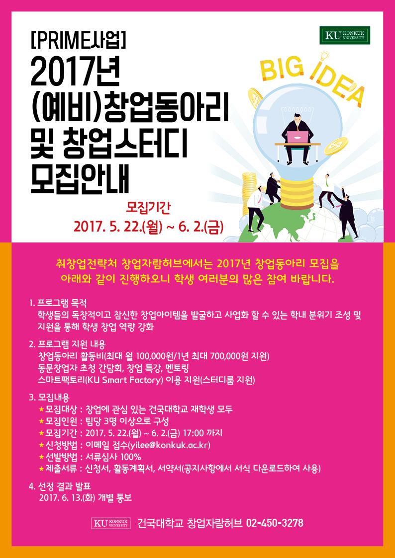 2017년 창업동아리모집 홍보물.jpg