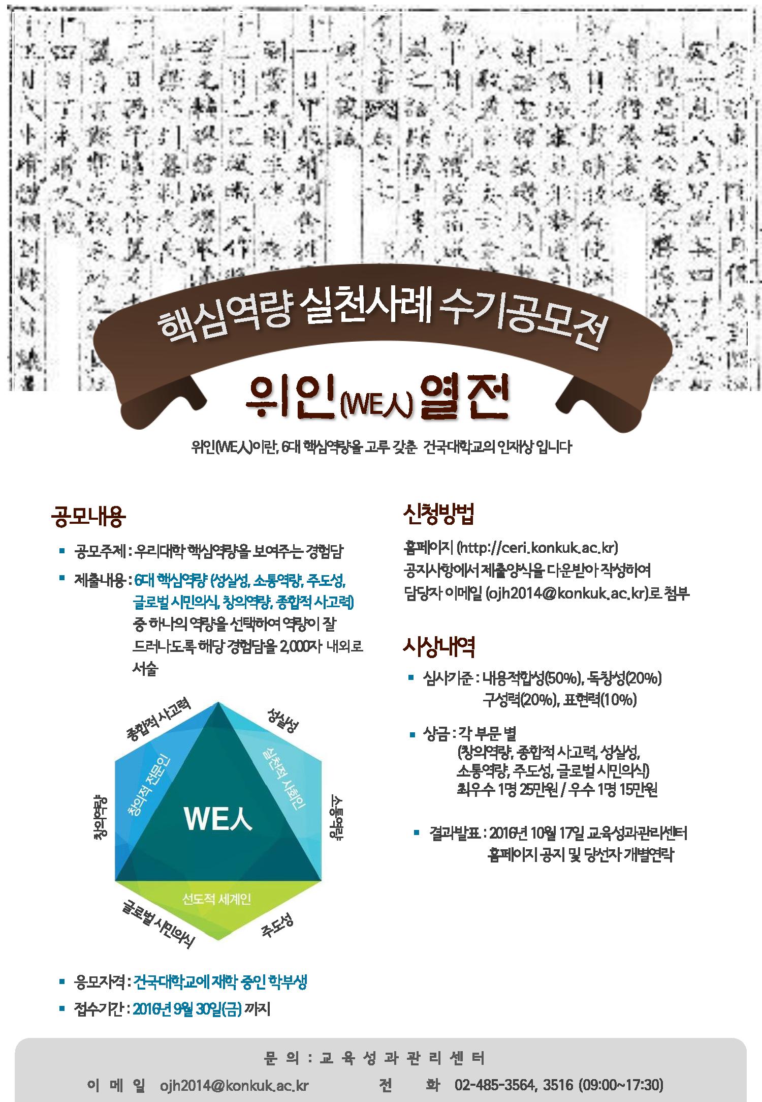 제 2회 위인열전 포스터.png