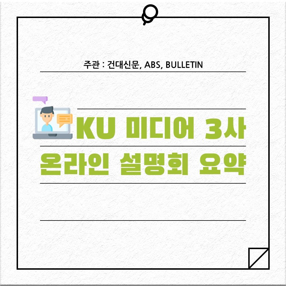 1. KU 미디어 3사 온라인 설명회 요약.JPG